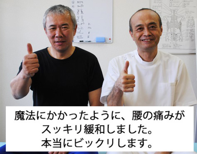 熊本市 林 尚倫さん 56歳 腰痛・肩痛