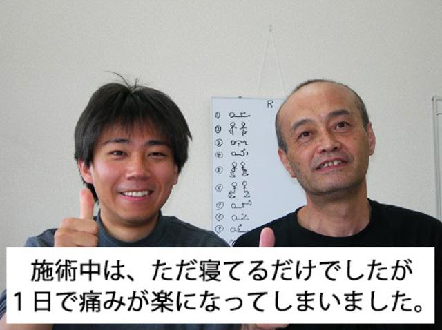 大津町 谷川 益男さん 27歳 体の曲がり・膝痛