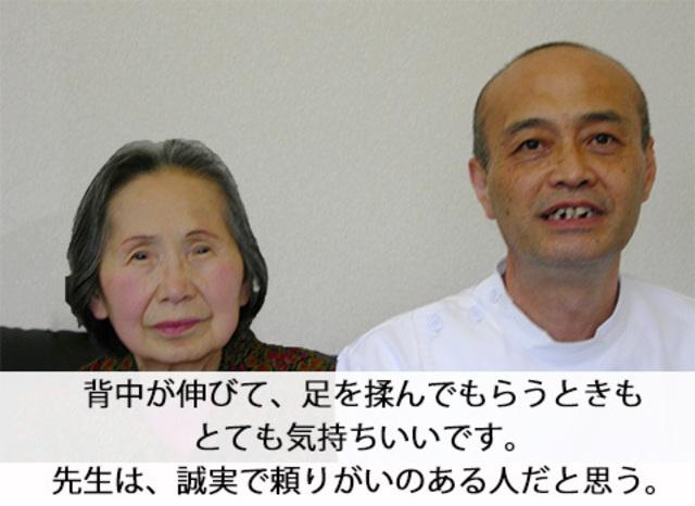菊池市 渡辺 カフミさん 79歳 骨粗鬆症による脊髄圧迫骨折